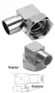 """Адаптер Rotalock 1-1/4"""" - 22 мм угловой"""